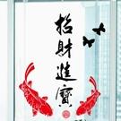 ►新年佈置 新年壁貼【招財進寶】PVC透明膜牆貼紙家裝貼可移除牆貼【A3312】