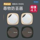 Nutale Focus 智能尋物防丟器 (F9X) 四入組