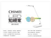 *元元家電館* CHIMEI 奇美 LED護眼檯燈 省電 無頻閃 抗眩光 HARMOMY KG-680D