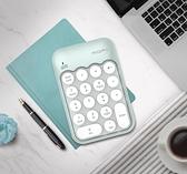 數字鍵盤 無線數字鍵盤小鍵盤筆記本電腦財務會計收銀臺式銀行密碼輸入器【快速出貨八折搶購】