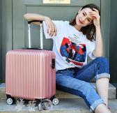 行李箱 學生行李箱包萬向輪拉桿箱24寸男女20寸登機箱小清新22寸旅行箱子 igo夢藝家