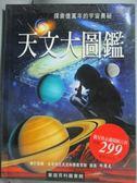 【書寶二手書T7/科學_XDM】天文大圖鑑_羅伯特.