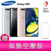 分期0利率 三星 SAMSUNG Galaxy A80 6.7吋 8G/128G智慧型手機 贈『氣墊空壓殼*1』