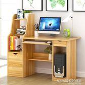 電腦桌台式 簡約書桌書架組合家用學習桌簡易學生寫字桌子     時尚教主