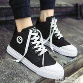 秋季新款韓版高筒男鞋高邦小白板鞋街拍街舞帆布鞋男嘻哈潮鞋  遇見生活