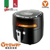 【義大利 Giaretti】 7.5公升自動拌炒氣炸鍋GT-BA06【楊桃美食網】