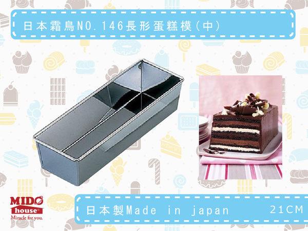 日本QueenRose霜鳥NO.146長形蛋糕模 21cm(中)《Mstore》