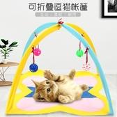 貓咪逗貓棒玩具幼貓自嗨帳篷鈴鐺球逗貓玩具套裝玩具球易折疊便捷 夢幻衣都