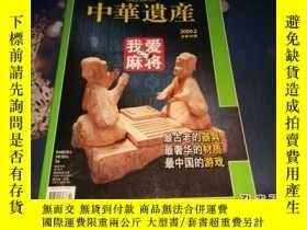 二手書博民逛書店罕見中华遗产﹝2009年2总40期﹞Y164178