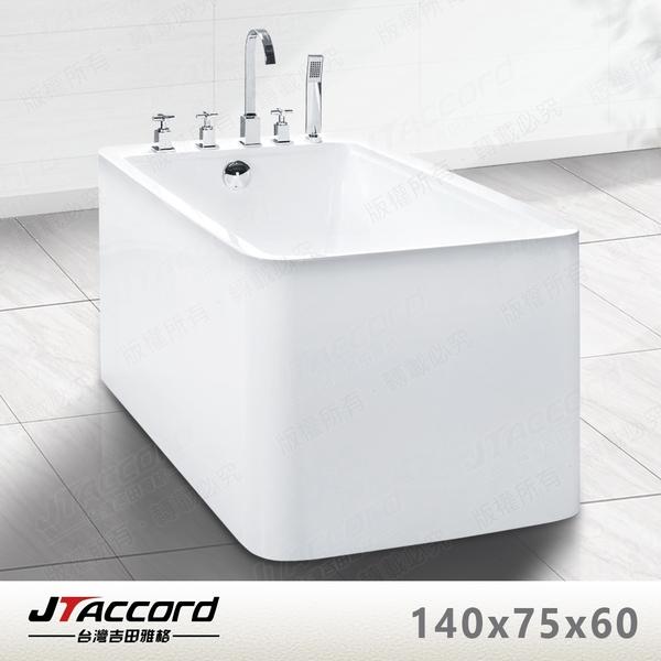 【台灣吉田】1646 長方形壓克力獨立浴缸140x75x60cm