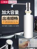 給皂器家用皂液器廚房水槽用洗菜盆洗潔精按壓器洗碗池瓶子304不銹鋼