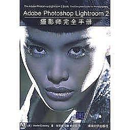 簡體書-十日到貨 R3Y【Adobe Photoshop Lightroom 2攝影師完全手冊】 9787302223672 ...