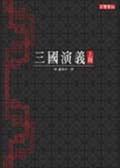(二手書)三國演義(上)