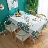 餐桌布 北歐桌布防水防油免洗茶幾書桌桌布網紅塑料pvc台布家用桌墊