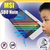 【Ezstick抗藍光】MSI S80 Note 8吋 平板專用 防藍光護眼螢幕貼 靜電吸附 抗藍光