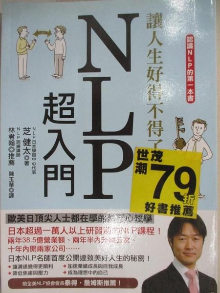 【書寶二手書T1/財經企管_BSS】讓人生好得不得了的NLP超入門_芝健太