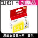 CANON CLI-821 正原廠墨水匣 (黃色)