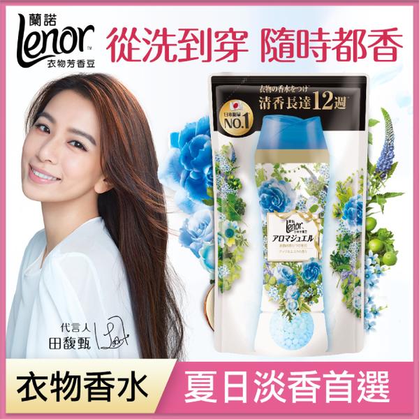 蘭諾Lenor衣物芳香豆青蘋甜麝香 455ml