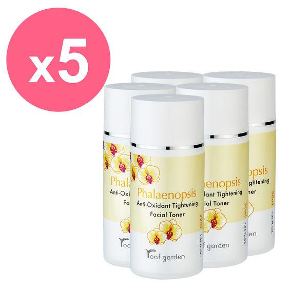 【團購5入】Roof Garden蝴蝶蘭煥白緊緻調理露(30ml*5) 專櫃高機能保濕亮白化妝水