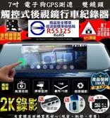 37520-230-柚柚的店【2K電子狗7吋觸控式後視鏡行車記錄器+3件套】GPS測速器移動偵測