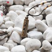 【優選】禪木匠天然綠檀木楞嚴咒吊墜平安護身符