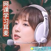 頭戴耳機 網課學習臺式電腦耳麥頭戴式有線OPPOvivo手機學生通用耳機帶話筒 麥田家居館