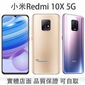 全新陸版 小米Redmi 10X 5G雙卡雙待 6G+64G 4800萬流光鏡頭 4520MAH電池 實體門市 歡迎自取