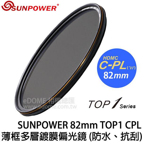 SUNPOWER 82mm TOP1 CPL HDMC 薄框多層膜 偏光鏡 (24期0利率 免運 湧蓮國際公司貨) 抗刮 防潑水