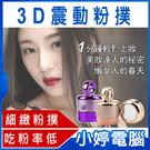 【3期零利率】全新 3D震動粉撲 戒指環/化妝/按摩/方便輕巧/紓壓