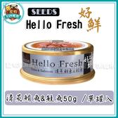 寵物FUN城市│Hello Fresh 好鮮 原汁湯罐《清蒸鮪魚&鮭魚50g》貓罐 湯罐