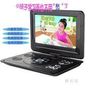 移動DVD家用兒童影碟機電視高清屏幕播放器便攜式EVD學習放碟片機 ZJ5961【雅居屋】