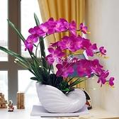 蝴蝶蘭仿真花套裝擺件家居客廳室內茶幾電視柜假花盆栽裝飾花擺設 YYS 快速出貨
