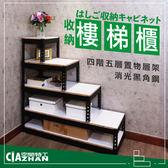 工業風五層樓梯櫃 免螺絲角鋼 收納櫃(120x120x45cm)床架樓梯櫃 可踩置物層架【空間特工】TB41545