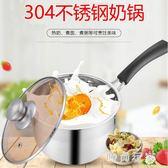 加厚奶鍋不銹鋼304迷你小鍋湯鍋燃氣煮牛奶泡面鍋不粘寶寶輔食鍋 st3843『時尚玩家』