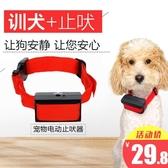 止吠器狗狗防狗叫電子超聲波電擊項圈訓狗寵物大型小型犬自動防止