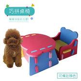 """兒童書桌 巧拼 小桌子小椅子 小桌椅套裝 無味環保小桌椅組 """"限宅配取件"""" 寶貝童衣"""