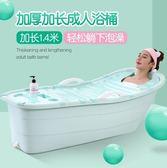 泡澡桶 大號成人洗澡桶浴缸浴盆泡澡桶洗澡盆加厚浴桶塑料家用可坐躺
