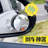 【全館】現折200汽車倒車后視鏡小圓鏡 車用盲點鏡360度倒車中秋佳節