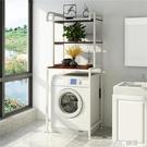 滾筒洗衣機架子衛生間置物架馬桶架子浴室收納架洗衣機置物架落地 NMS 樂活生活館