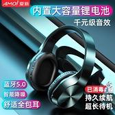 無線耳機游戲電腦手機頭戴式重低音運動跑步耳麥5.0音樂降噪全包耳話筒超長待機 漾美眉韓衣