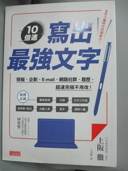 【書寶二手書T5/行銷_LBF】10倍速!寫出最強文字-簡報、企劃、e-mail、部落格…_上阪徹,  呂盈璇