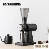 研磨機 CAFEDE KONA電動磨豆機半鬼齒刀磨粉器 全自動咖啡豆研磨機台灣 新年禮物