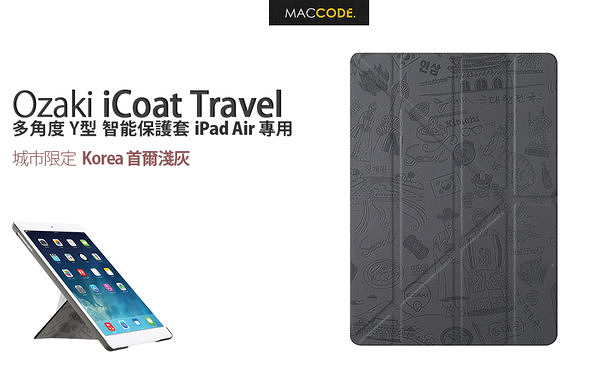 Ozaki iCoat Travel 多角度Y型 智能保護套 城市系列 首爾 淺灰 iPad 6 (2018) / iPad 5 (2017) / iPad Air 專用