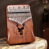 cega拇指琴卡林巴琴17音kalimba初學者入門手指拇琴卡靈巴琴樂器 雙十二全館免運
