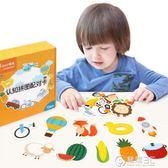 嬰幼兒寶寶兒童益智早教智力開發男孩拼圖配對卡玩具女孩1-2-3歲   電購3C