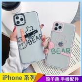 線條小熊 iPhone SE2 XS Max XR i7 i8 i6 i6s plus 透明手機殼 創意個性 彩邊卡通 保護殼保護套 防摔軟殼