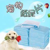 狗尿片加厚除臭大小狗尿墊尿布泰迪尿不濕寵物尿片狗狗用品 歌莉婭