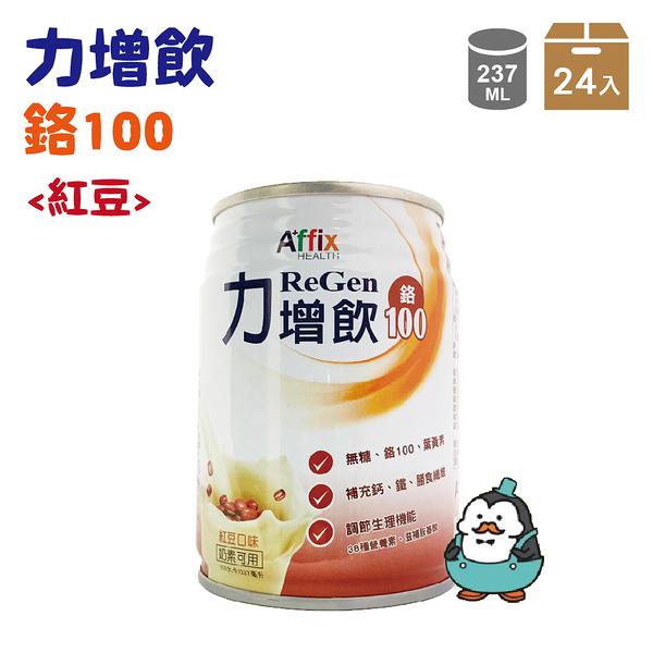力增飲 鉻100 紅豆口味 237ml*24入/箱 : Affix 艾益生
