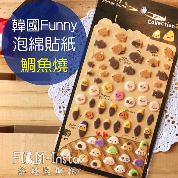 【菲林因斯特】韓國 Funny 泡綿立體貼紙 鯛魚燒 / 裝飾 拍立得 相簿 底片 邊框