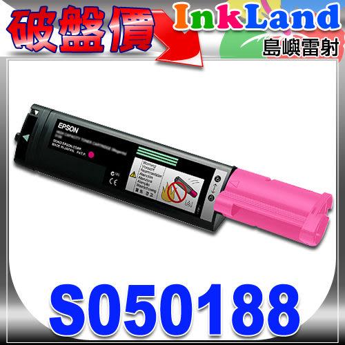 EPSON S050188 相容碳粉匣(紅色)【適用】C1100/C1100SE/1100/CX11F/CX11/11F